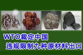 WTO裁定中国违规限制九种原材料出口