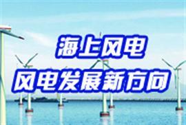 海上风电  风电发展新方向