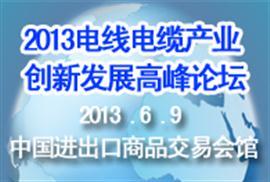 2013年电线电缆产业创新发展高峰论坛