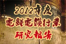 2012年度电线电缆行业研究报告