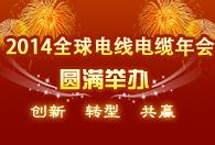 2014全球电线电缆年会圆满举办