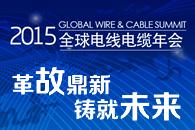 2015全球电线电缆年会专题报道