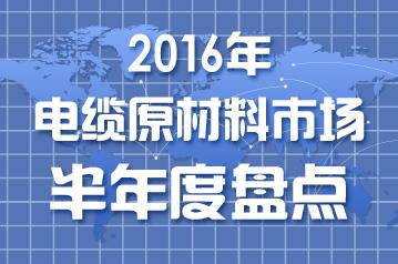 2016年电缆原材料市场半年度盘点