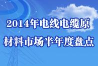 2014年电线电缆原材料市场半年度盘点