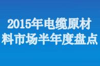 2015年电线电缆原材料市场半年度盘点