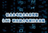 铝合金电缆全生命周期(LCA)研究助力电缆行业发展