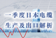 一季度日本电缆生产及出口解析