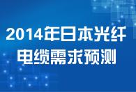 2014年日本光纤电缆需求预测