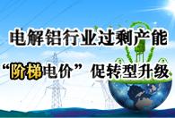 """电解铝行业过剩产能  """"阶梯电价""""促转型升级"""