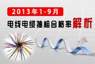 2013年1-9月电线电缆抽检合格率解析