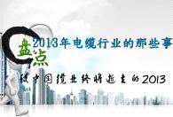 盘点2013年电缆行业的那些事——致中国缆业终将逝去的2013