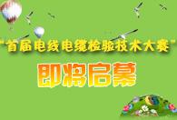 """""""首届电线电缆检验技术大赛""""即将启幕"""