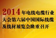 2014年电线电缆行业大会第六届中国国际线缆及线材展览会隆重召开