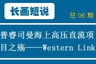 普睿司曼海上高压直流项目之殇——Western Link