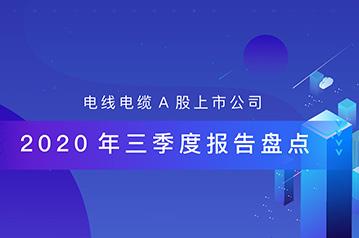 电线电缆上市公司2020年三季度报告盘点